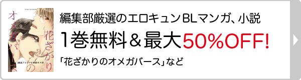 【無料&割引】裏KADO2016冬BL