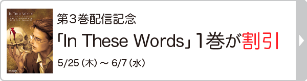 『In These Words』第3巻配信記念割引