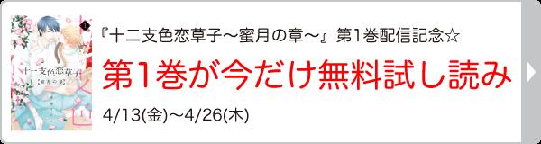 『十二支色恋草子』第1巻無料