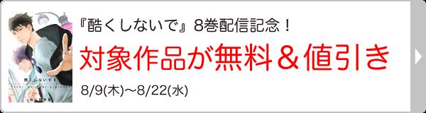 『酷くしないで』8巻配信記念!