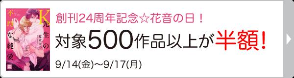 創刊24周年記念☆花音の日